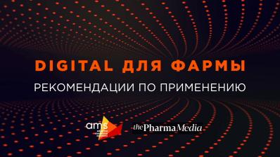 Конференция AMS agency «Digital для фармы» собрала слушателей из 6 стран