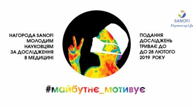 Sanofi в Украине объявляет о старте конкурса медицинских исследований