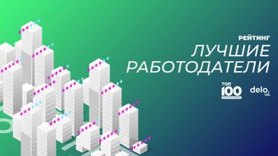 «Фармак» потрапила до топ-10 роботодавців України, її HR-директор — до топ-30