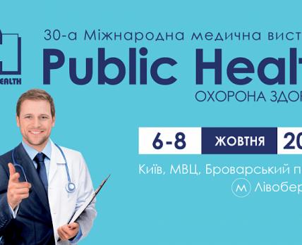 На виставку Public Health-2021 можна отримати безплатні квитки