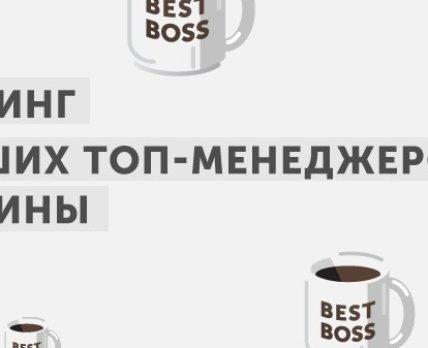 В лидеры онлайн голосования за звание лучшего топ-менеджера Украины пробилась только одна представительница прекрасного пола