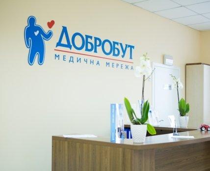 Директор медицинской сети «Добробут»: К концу 2019 года у нас будет собственный кардиоцентр