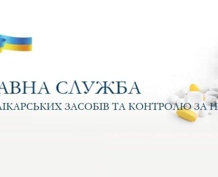 "Гослекслужба запретила серию препарата ""Мильгамма"""