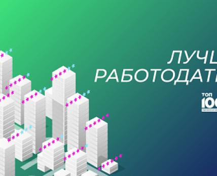 «Фармак» попала в топ-10 работодателей Украины, ее HR-директор – в топ-30