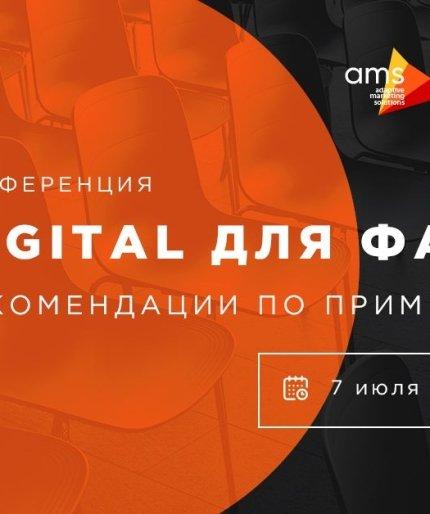 7 июля пройдет онлайн-конференция «Digital для фармы. Рекомендации по применению»