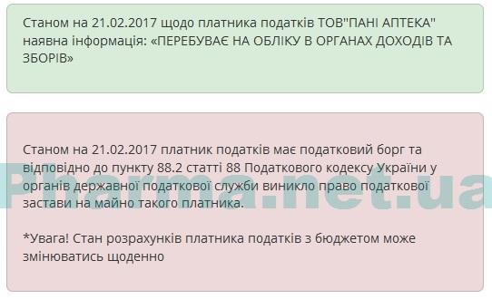 Статьей 187 налогового кодекса украины